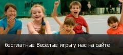 бесплатные Весёлые игры у нас на сайте