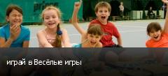 играй в Весёлые игры