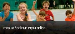 клевые Весёлые игры online