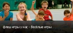 флеш игры у нас - Весёлые игры