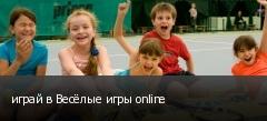 играй в Весёлые игры online