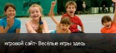 игровой сайт- Весёлые игры здесь