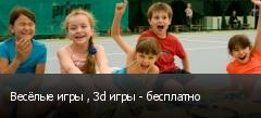 Весёлые игры , 3d игры - бесплатно