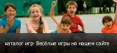 каталог игр- Весёлые игры на нашем сайте