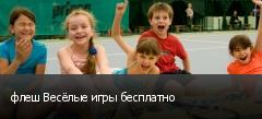 флеш Весёлые игры бесплатно
