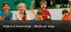 играть в мини игры - Весёлые игры