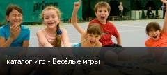 каталог игр - Весёлые игры