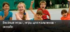 Весёлые игры , игры для мальчиков - онлайн