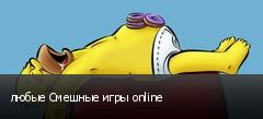 любые Смешные игры online