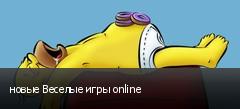 новые Веселые игры online