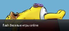 flash Веселые игры online