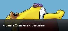 играть в Смешные игры online