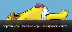 портал игр- Веселые игры на игровом сайте
