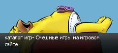каталог игр- Смешные игры на игровом сайте