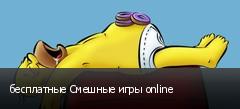 бесплатные Смешные игры online