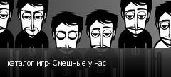 каталог игр- Смешные у нас