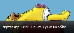портал игр- Смешные игры у нас на сайте