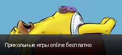 Прикольные игры online бесплатно