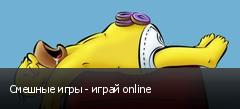Смешные игры - играй online