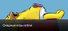 Смешные игры online