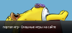 портал игр- Смешные игры на сайте