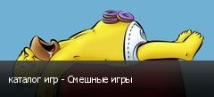 каталог игр - Смешные игры