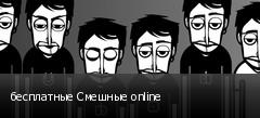 бесплатные Смешные online
