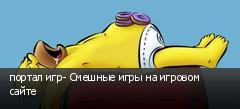 портал игр- Смешные игры на игровом сайте