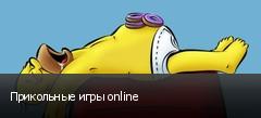 Прикольные игры online