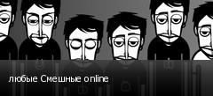 любые Смешные online