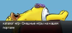 каталог игр- Смешные игры на нашем портале