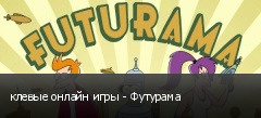 клевые онлайн игры - Футурама