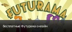бесплатные Футурама онлайн