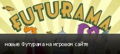 новые Футурама на игровом сайте