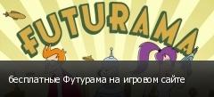бесплатные Футурама на игровом сайте