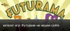 каталог игр- Футурама на нашем сайте