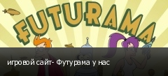 игровой сайт- Футурама у нас