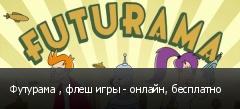 Футурама , флеш игры - онлайн, бесплатно