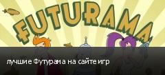 лучшие Футурама на сайте игр