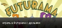 играть в Футурама с друзьями