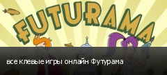 все клевые игры онлайн Футурама