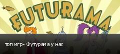 топ игр- Футурама у нас