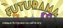 клевые Футурама на сайте игр