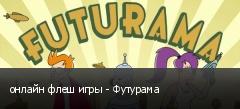онлайн флеш игры - Футурама