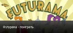 Футурама - поиграть