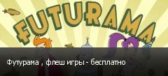 Футурама , флеш игры - бесплатно