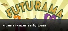 играть в интернете в Футурама