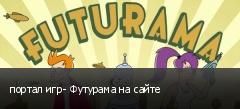 портал игр- Футурама на сайте