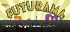 поиск игр- Футурама на нашем сайте