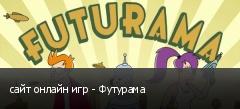 сайт онлайн игр - Футурама